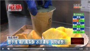 創意手搖搶商機! 「喝的鳳梨酥」PK「玉兔造型飲」【壹新聞20210921】