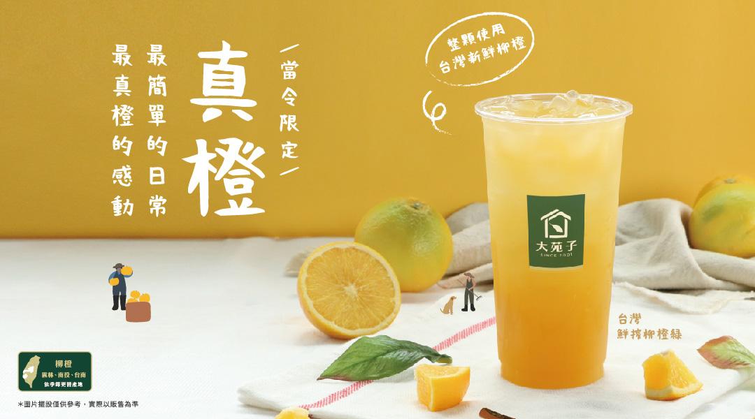 眾所期盼!10/01(五)「台灣鮮搾柳橙綠」真橙上市!