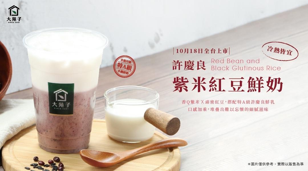許慶良紫米紅豆鮮奶 10.18暖心上市!