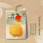 一顆芒果乾10/20上市囉!嚴選整顆在欉紅愛文芒果製成!無添加最純粹!